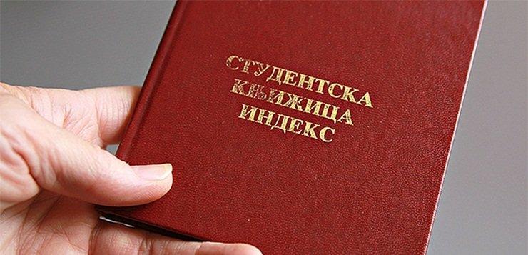 Vlada usvojila: Novi rok za stare studente 22950