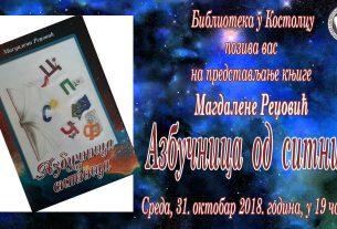 """Kostolac: Predstavljanje knjige Magdalene Redžović """"Azbučnica od sitnica"""" 10204"""