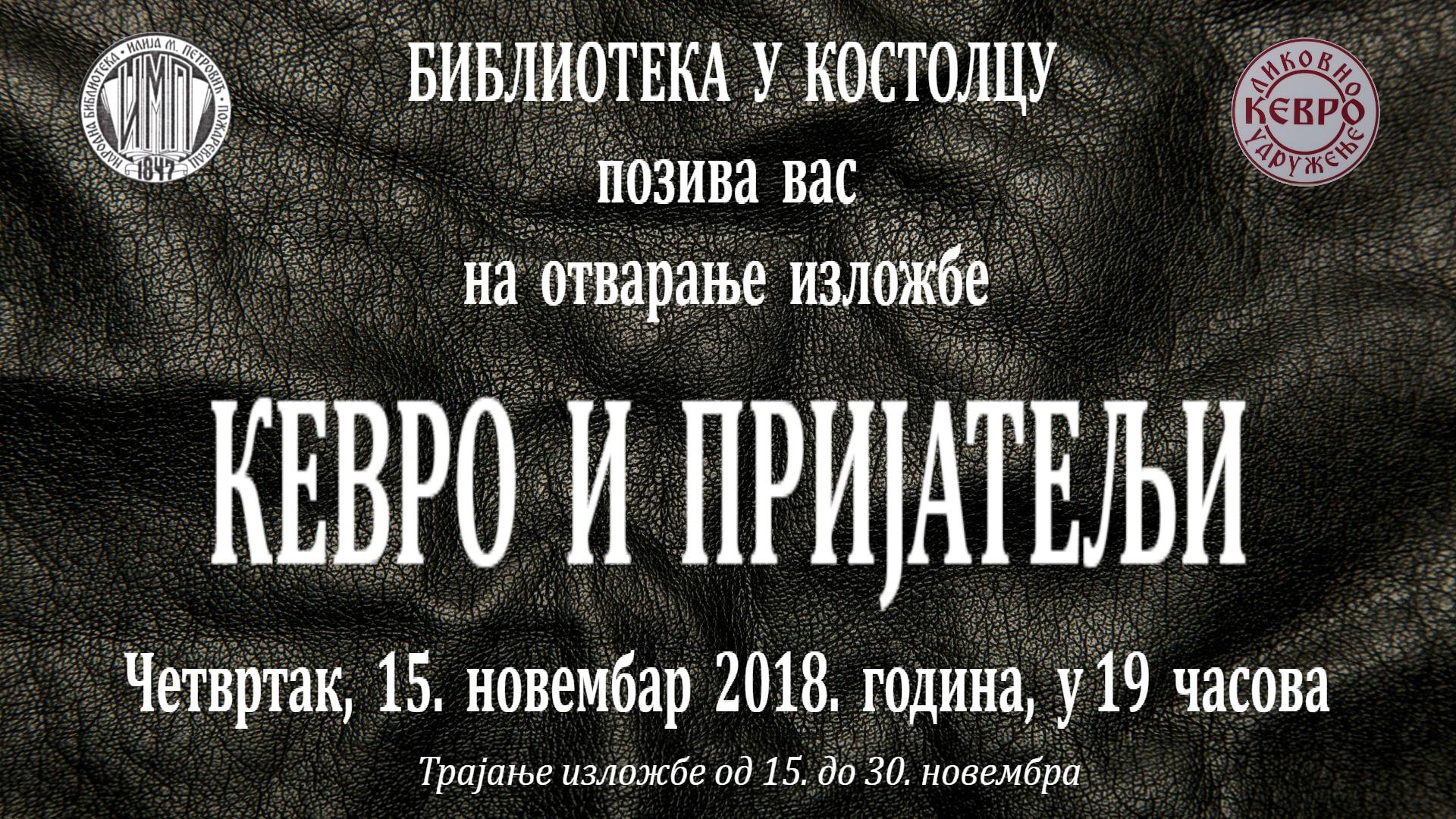 "Veče epske fantastike i izložba slika ""Kevro i prijatelji"" u Biblioteci u Kostolcu 10834"