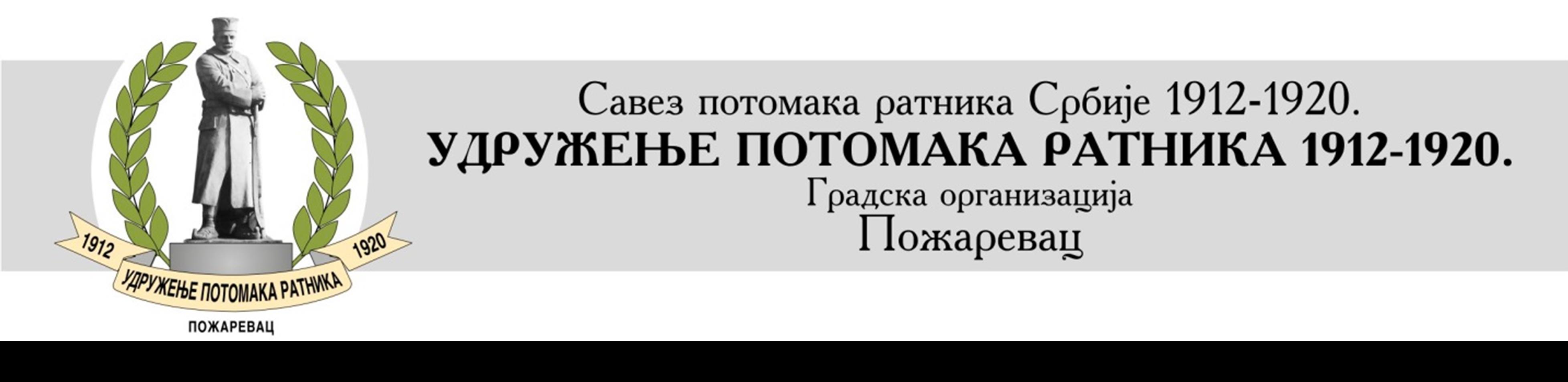 Program obeležavanja 100.godina od pobede u I Svetskom ratu u Požarevcu 10722