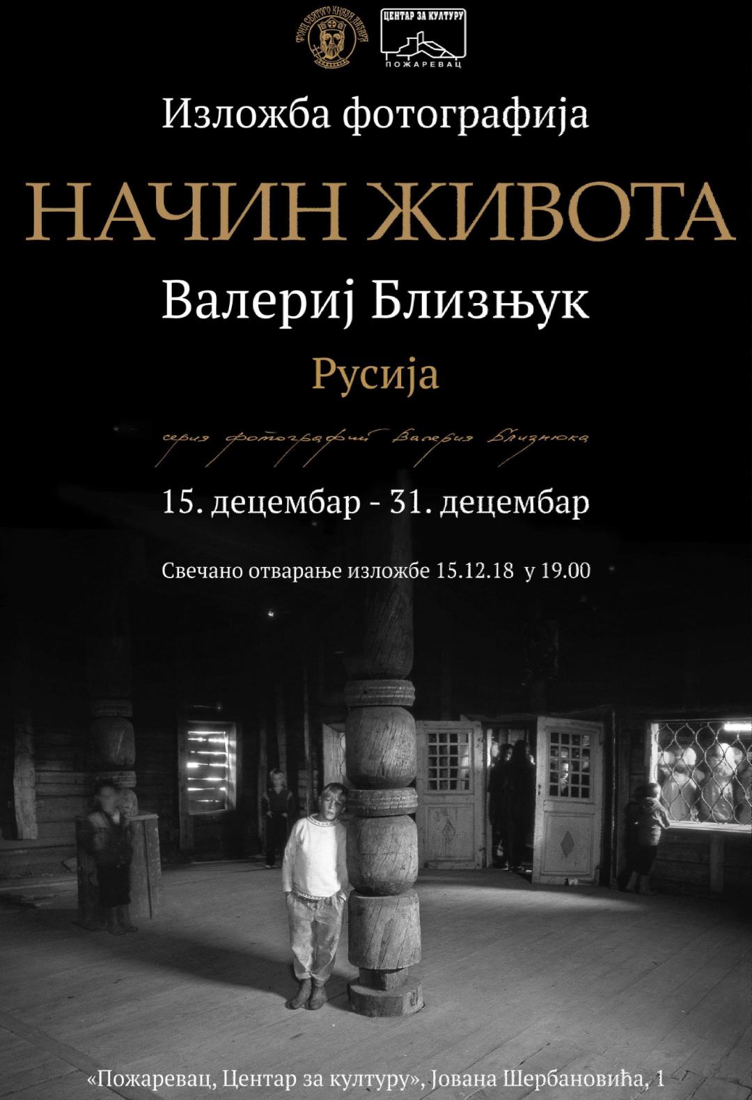 """CZK: Izložba fotografija Valerija Bliznjuka """"Način života"""" 12571"""
