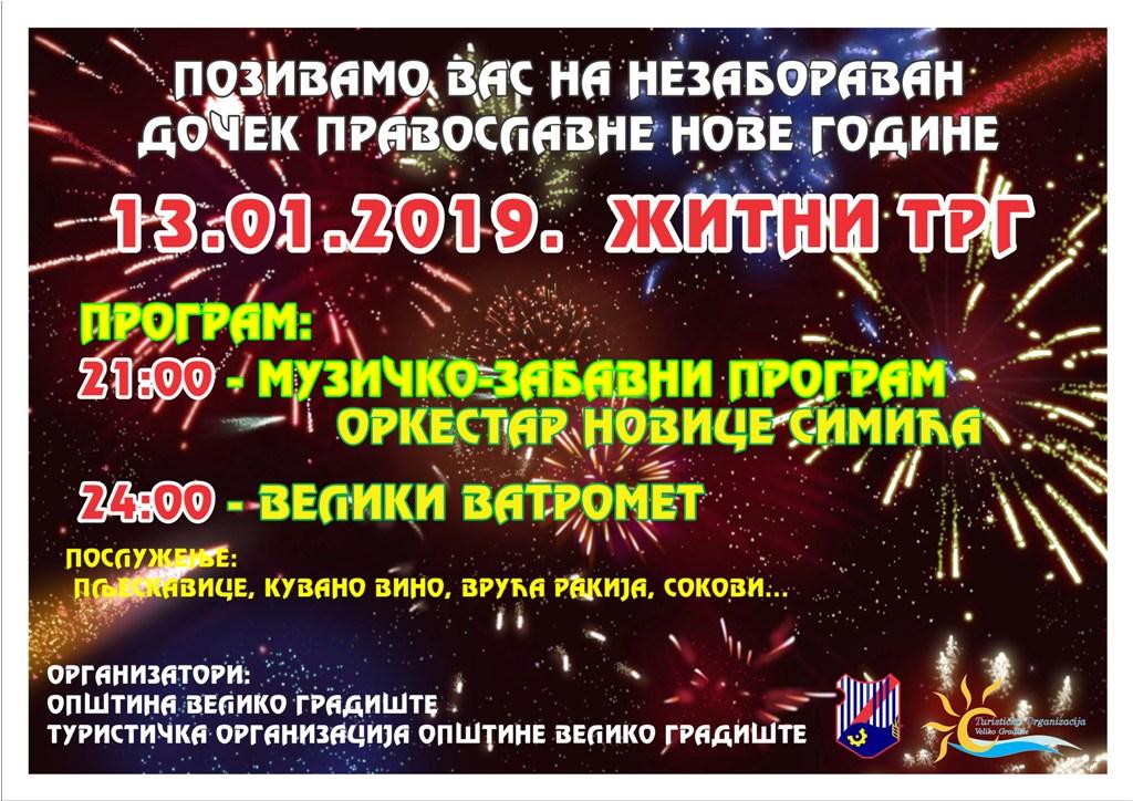 Veliko Gradište: Doček pravoslavne Nove godine 13. januara na Žitnom trgu 13582