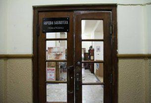 Požarevačka biblioteka neće izdavati knjige do 2. marta 28530