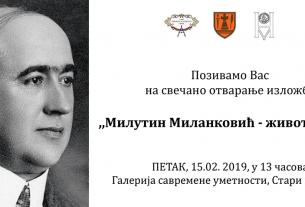 """Galerija savremene umetnosti: Svečano otvaranje izložbe """"Milutin Milanković - život i delo"""" u Požarevcu 14919"""