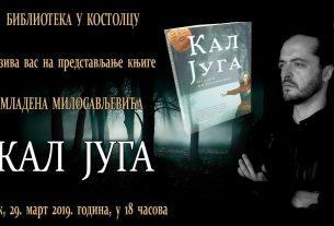 """""""Kal Juga"""" predstavljanje knjige Mladena Milosavljevića u biblioteci u Kostolcu 16159"""