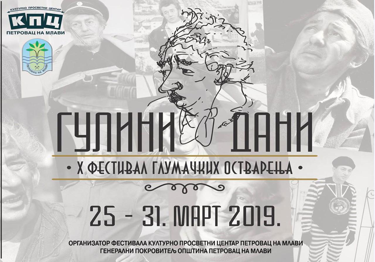 """""""Gulini dani"""" od 25. do 31. marta u  Petrovcu na Mlavi - Repertoar Gulinih dana 2019 15974"""