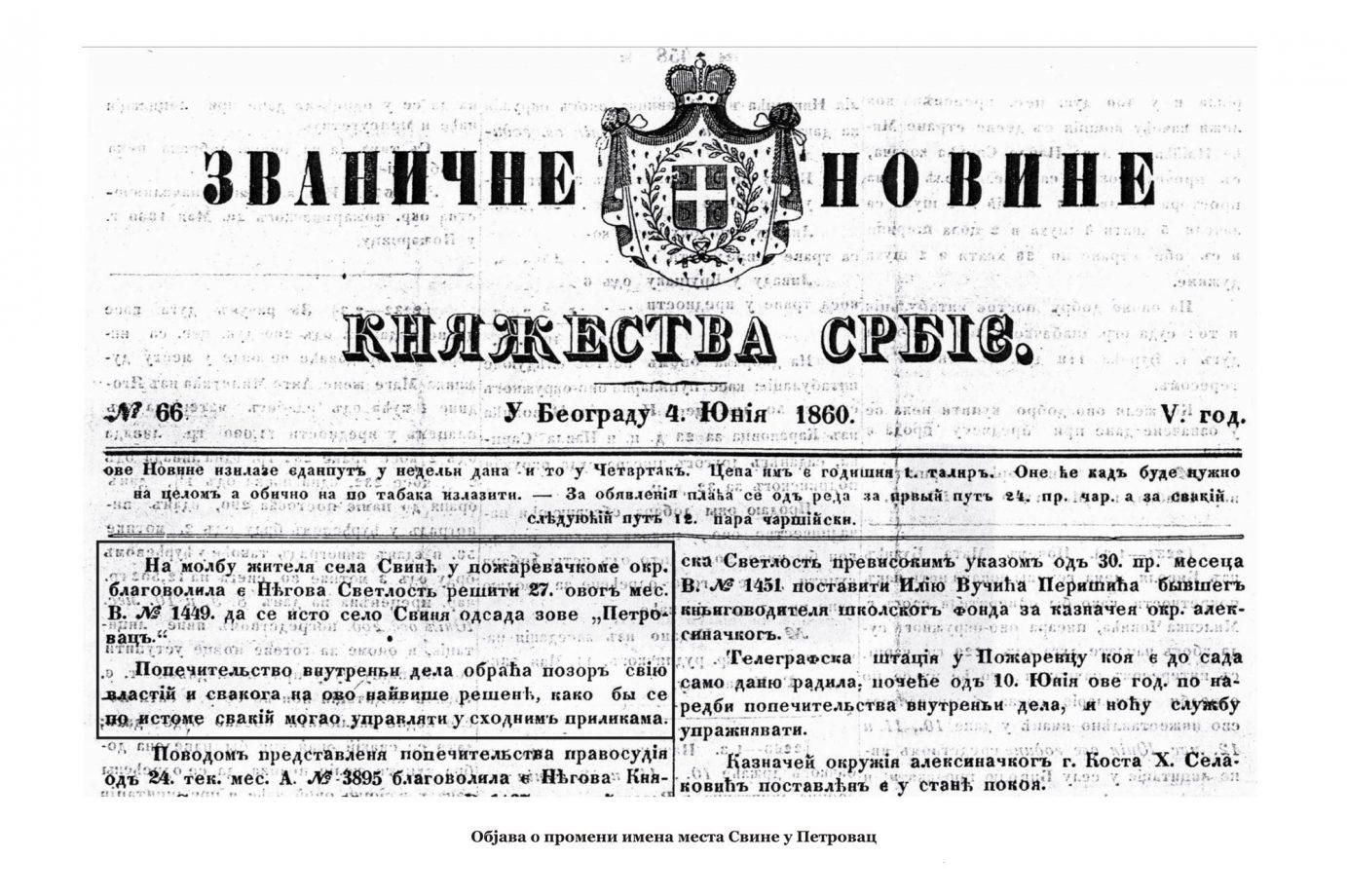 Prezentacija fotografija i izložba  -  ''O nastanku i razvoju Petrovca na Mlavi do Drugog svetskog rata'', ''O imenu Petrovca na Mlavi'' 19141