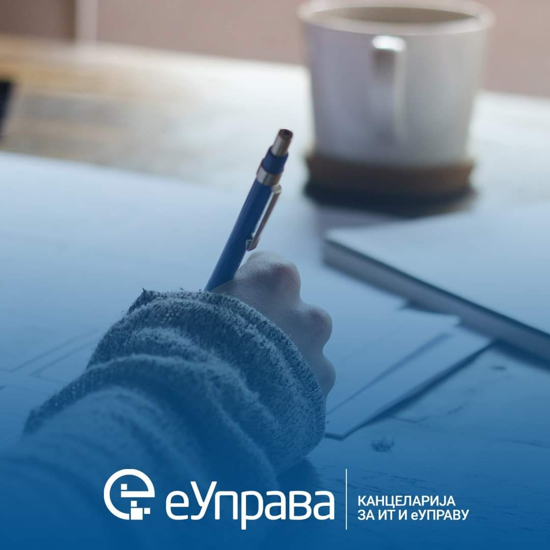 Informacioni sistem eUpis od danas obezbeđuje i informatizaciju poslova u svakoj od 1229 osnovnih škola 20443