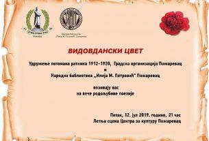 """Promocija """"Zbirke rodoljubive poezije"""" 20790"""