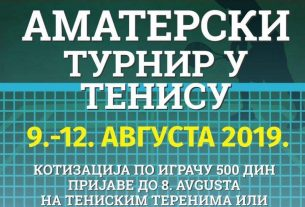 Amaterski turnir u tenisu u Petrovcu na Mlavi 21978