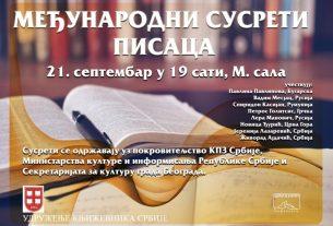 Međunarodni susreti pisaca u Požarevcu 23310
