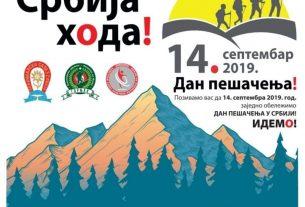 Petrovac na Mlavi: 14.septembar 2019. - Dan pešačenja u Srbiji 4