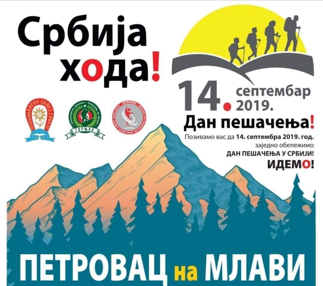 Petrovac na Mlavi: 14.septembar 2019. - Dan pešačenja u Srbiji 23200