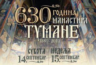 630 GODINA MANASTIRA TUMANA: (1389 - 2019)              14. i 15. Septembra 2019. biće CENTRALNA PROSLAVA JUBILEJA 2