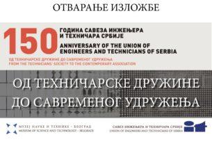 Savez inženjera i tehničara Srbije proslavlja 150.godina postojanja 2