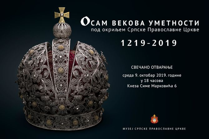 Danas u manastiru Žiča počinje centralna proslava jubileja SPC 24097