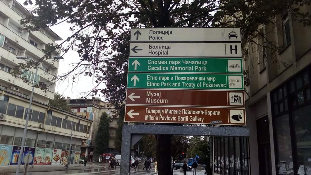 Nova turistička signalizacija na teritoriji Grada Požarevca 25549