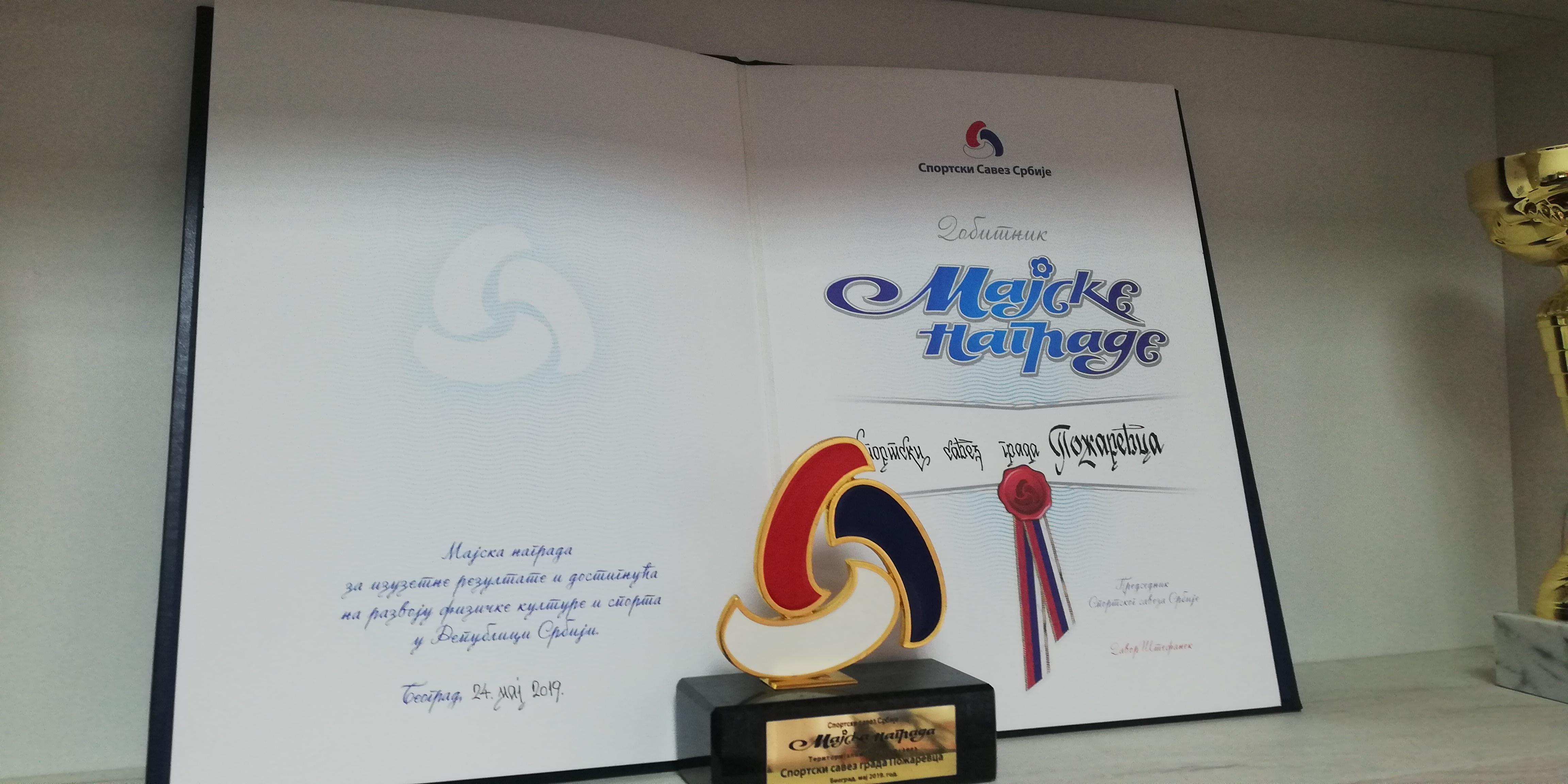 Promocija požarevačkog sporta na sajmu u Beogradu od 22.do 24.novembra 2019.godine 25516