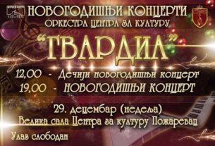 Gvardia poklanja Novogodišnji koncert 27102