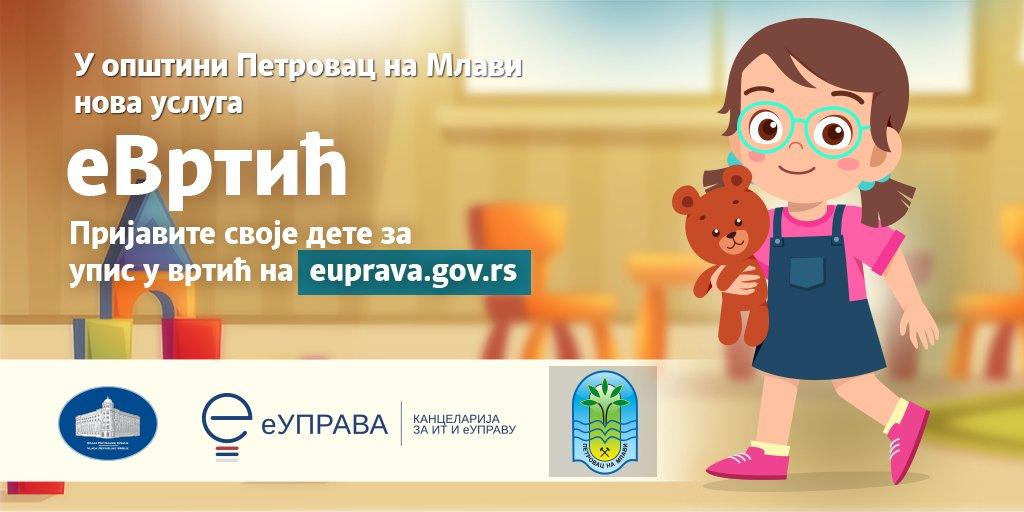 Od sada moguća prijava dece u vrtić elektronski i u opštini Petrovac na Mlavi 30076