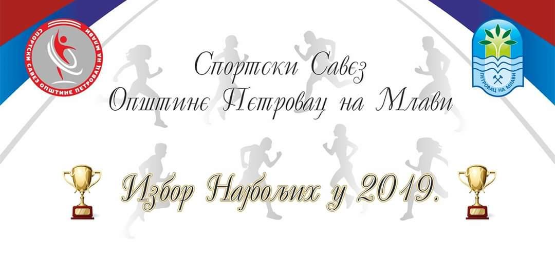 Izbor najboljih sportista u 2019. u Petrovcu na Mlavi 9