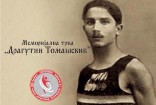 Memorijalna Trka Dragutin Tomašević 2020. 29595