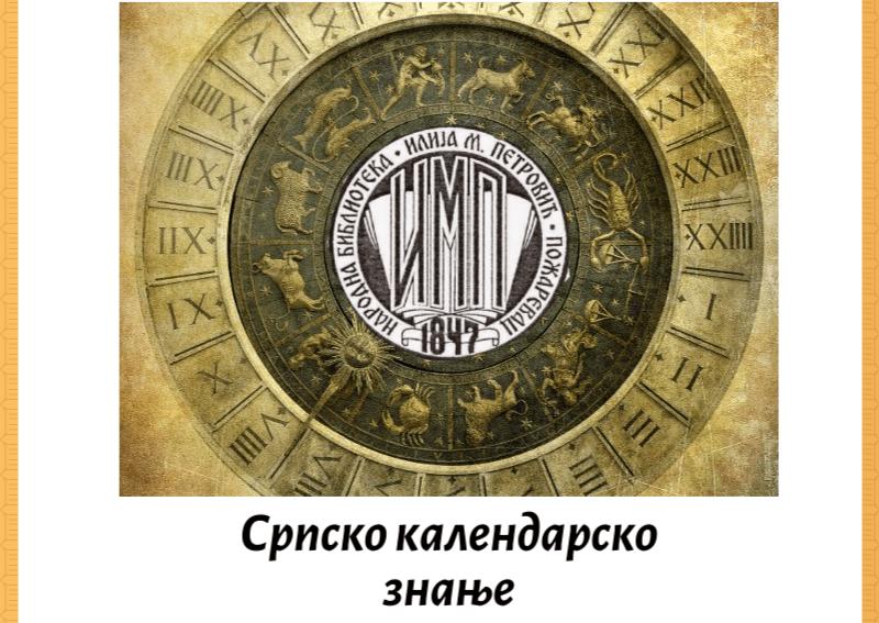 "Predavanje ""Srpsko kalendarsko znanje"" u Narodnoj biblioteci u Požarevcu 30438"