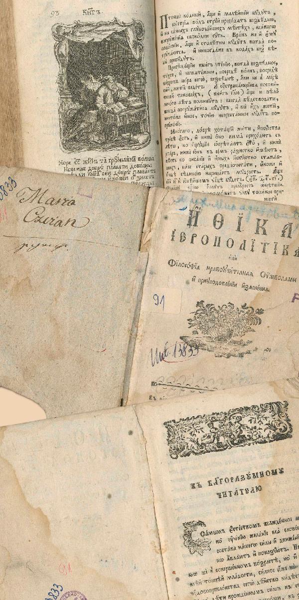 """Kulturno i nacionalno blago Narodne biblioteke """"Ilija M. Petrović"""" u Požarevcu 31106"""