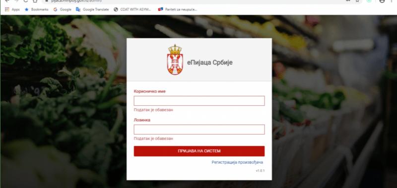 Elektronska pijaca Srbije 33875