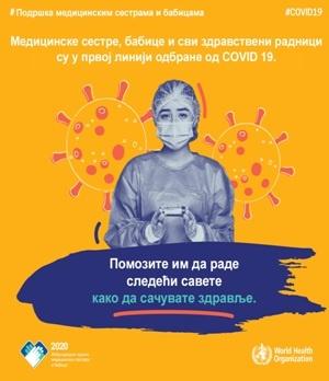 """Svetski dan zdravlja obeležava se pod sloganom """"Podržite medicinske sestre i babice"""" 33714"""