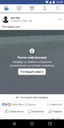 Fejsbuk objavio pokretanje nezavisnog programa za proveru informacija u Srbiji 39510