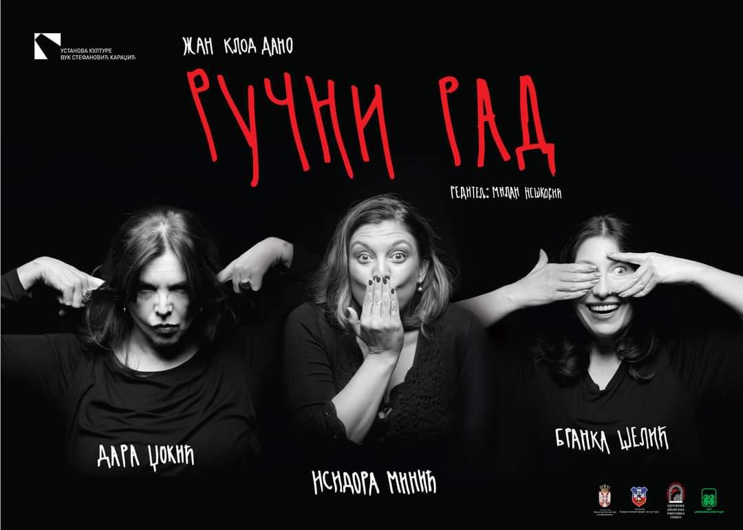 "Predstava ""RUČNI RAD"" na letnjoj sceni KPC Petrovac na Mlavi 41131"