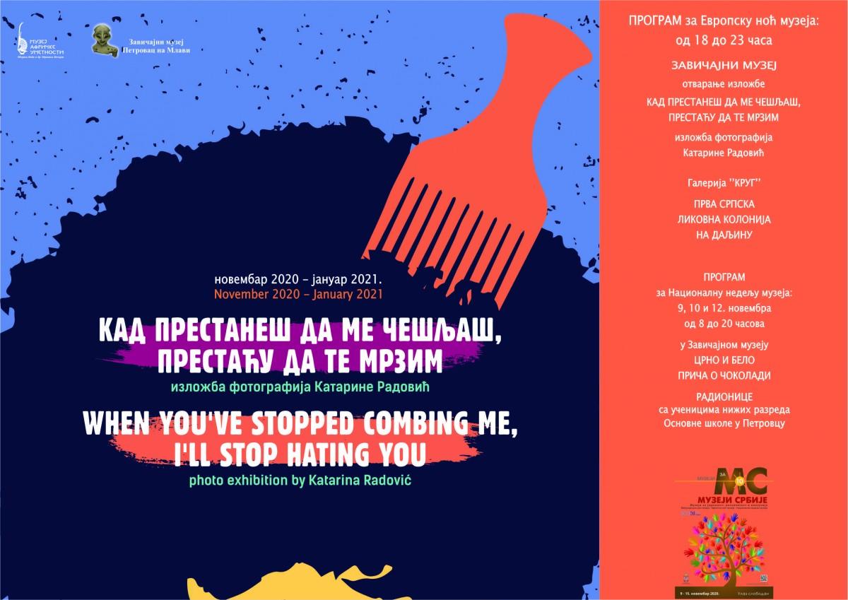 Zavičajni muzej Petrovac na Mlavi obeležava Evropsku noć muzeja 44092